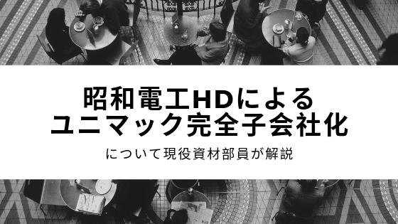 昭和電工HDによるユニマック完全子会社化