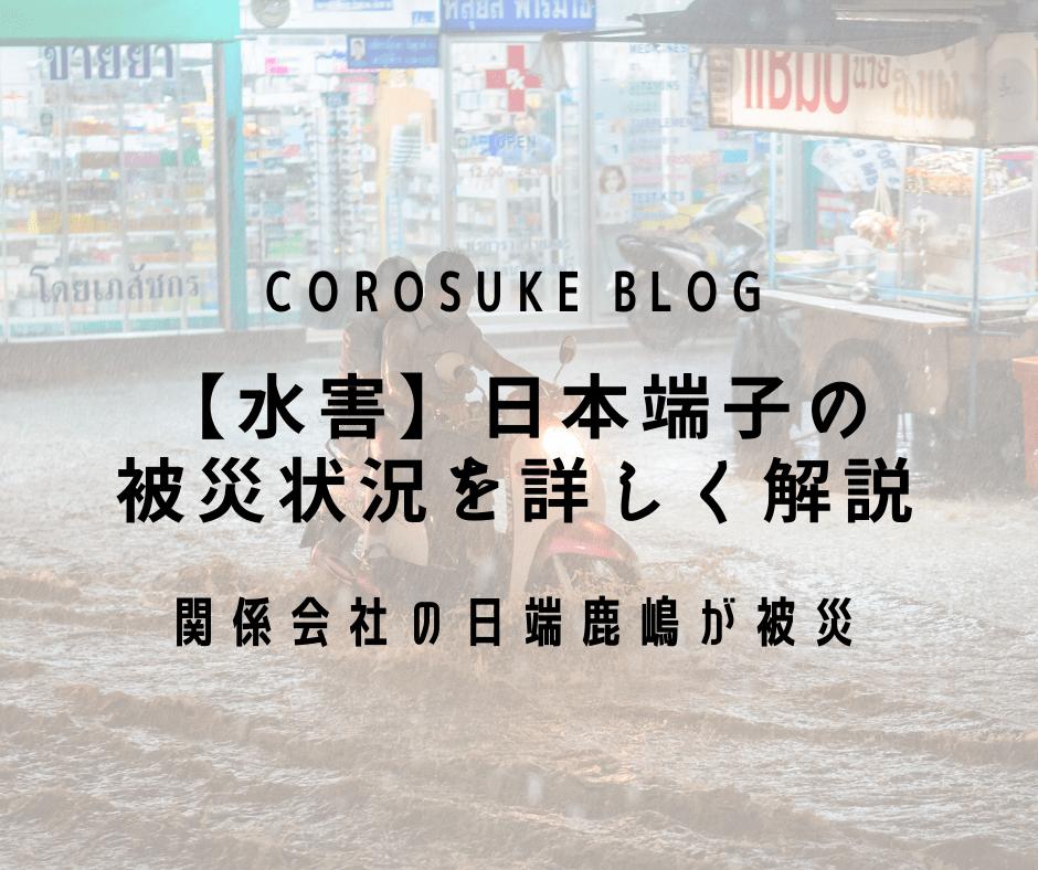 【水害】日本端子の被災状況を詳しく解説