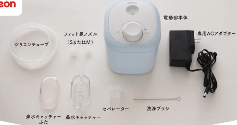 ピジョン電動鼻吸引器