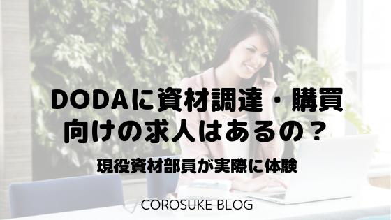 転職DODAに資材調達・購買 向けの求人はあるの?
