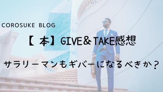 GIVE&TAKE感想、サラリーマンもギバーになるべきか?