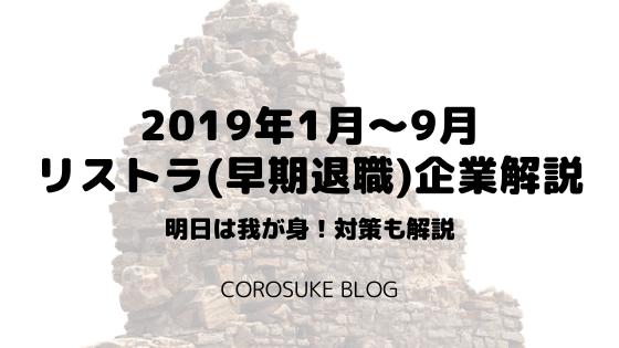 2019年1月~9月 リストラ(早期退職)企業