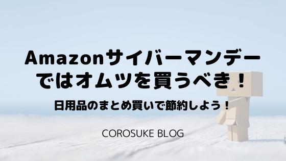 Amazonサイバーマンデー ではオムツを買うべき!