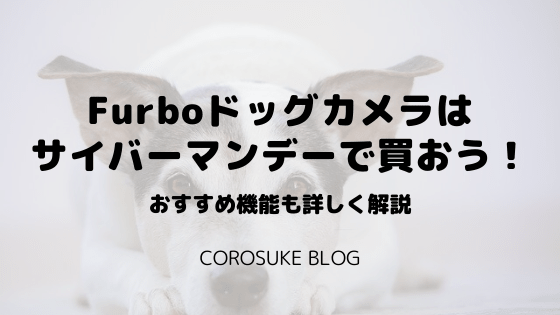 FurboドッグカメラはAmazonサイバーマンデーで買おう!