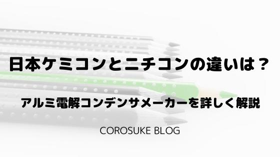 日本ケミコンとニチコンの違いは?