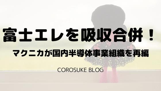 マクニカが富士エレを吸収合併!