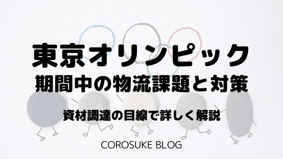 東京オリンピック期間中の物流課題と対策