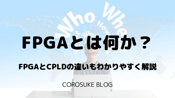 FPGAとは何か?CPLDとの違いも解説