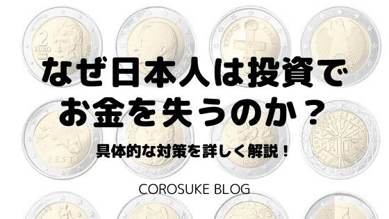 なぜ日本人は投資でお金を失うのか
