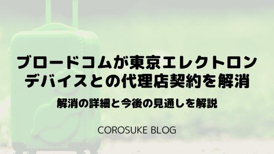 ブロードコムが東京エレクトロンデバイスとの代理店契約を解消
