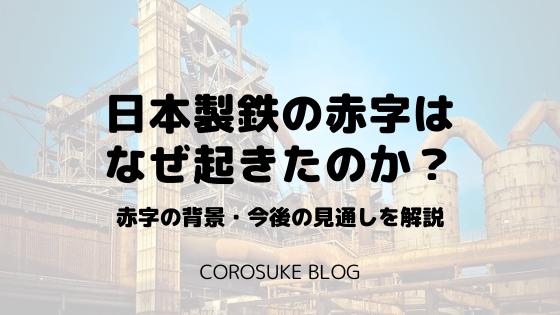 日本製鉄の赤字はなぜ起きたのか?