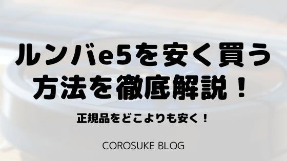 ルンバe5を安く買う方法を徹底解説!