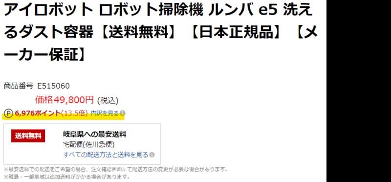 ルンバe5_楽天市場の値段