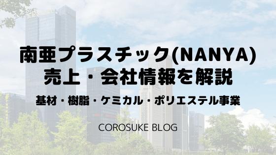 南亜プラスチック(NANYA) 売上・会社情報を詳しく解説
