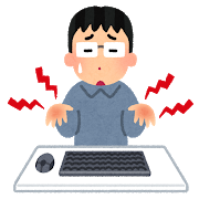 パソコン疲れ