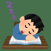 眠い・居眠り