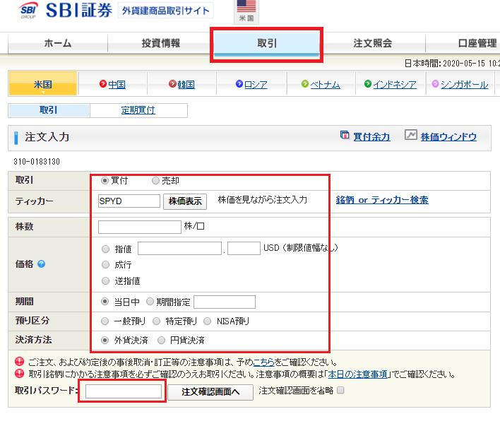 外貨建商品取引サイト