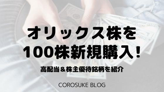 オリックス株を100株新規購入!高配当と株主優待銘柄