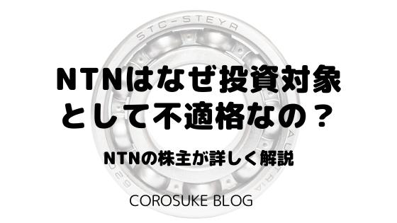 【分析】NTNは何故投資対象として不適格なの?含み損の著者が解説