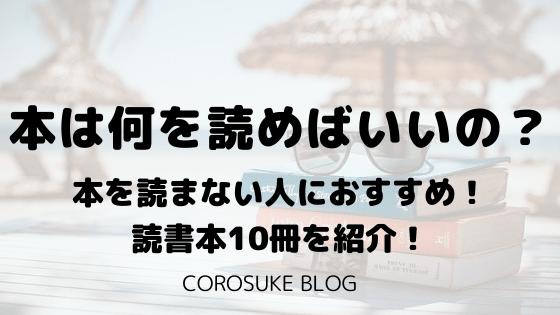 【本】何を読めばいいかわからない?おすすめの読書本10冊を紹介!