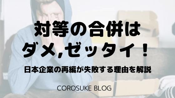 【業界再編】対等の合併はダメ!日本企業の再編が失敗する理由を解説