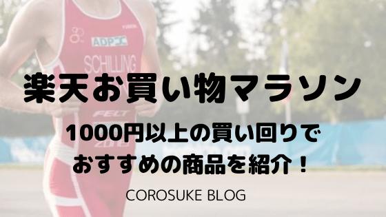 【楽天お買い物マラソン】1000円以上の買い回りでおすすめの商品