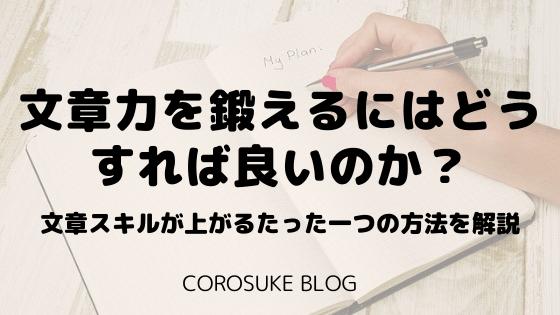 【解決策】サラリーマンが文章力を鍛えるにはどうすれば良いのか?