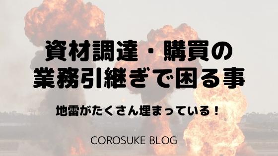 資材調達・購買の業務引継ぎで困る事【地雷が埋まっている!】