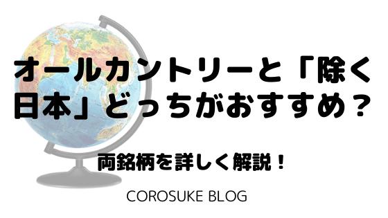 【投資信託】オールカントリー除く日本と全世界はどっちがおすすめ?