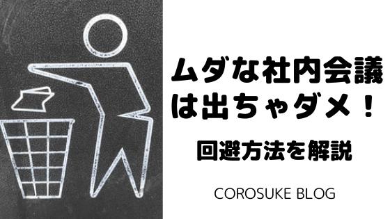 【出ちゃダメ】意味ない/無駄な社内会議の見極め方・回避方法を解説