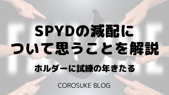 【20年9月】SPYDの減配について思うこと|試練の年きたる