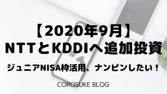 NTTとKDDIへ追加投資|ジュニアNISA枠活用、更にナンピンしたい