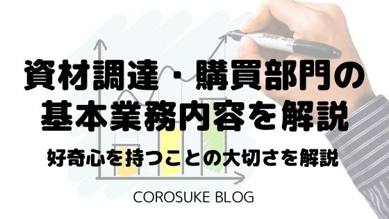 資材調達・購買部門の基本業務内容を解説|まずは仕事の基礎を学ぼう