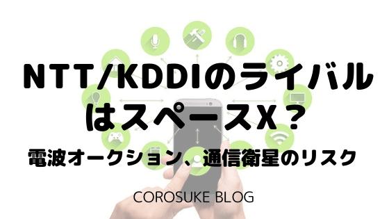 NTT、KDDIのライバルはスペースX?|通信銘柄の深刻なリスク