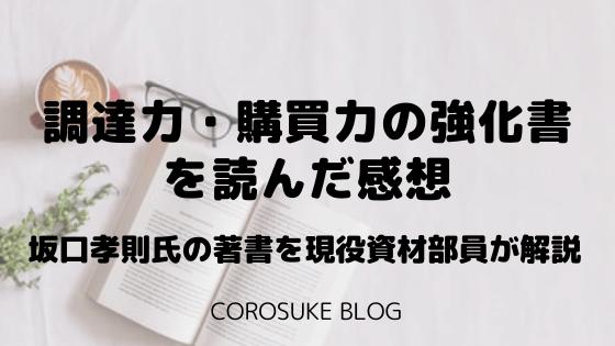 坂口孝則氏の調達力・購買力の強化書を読んだ感想【資材部員が解説】-min