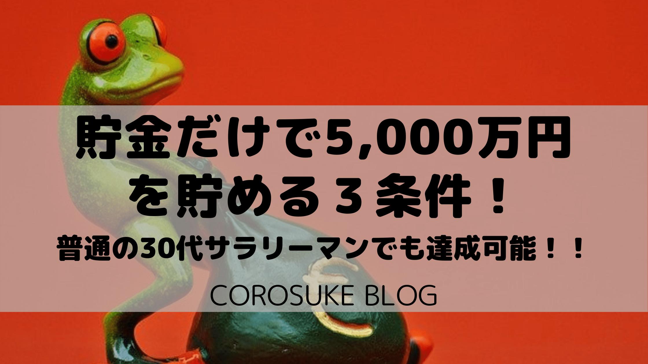 普通の30代サラリーマンが貯金だけで5000万円を貯める3条件!-min