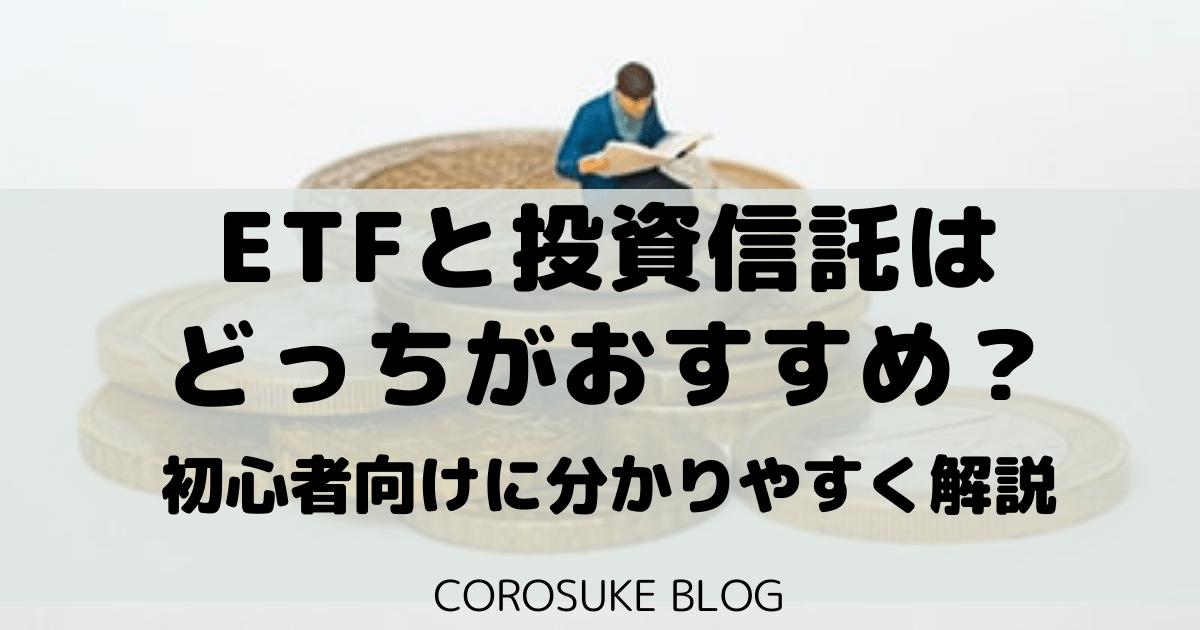 ETFと投資信託はどっちがおすすめ?初心者向けに分かりやすく解説-min