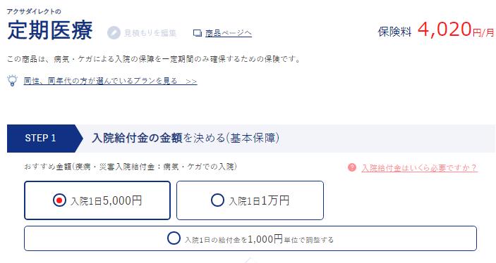 【出典】アクサダイレクト生命定期医療保険代(65才)