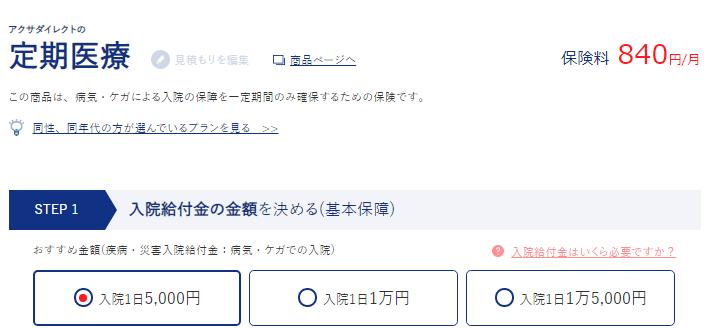 【出典】アクサダイレクト生命定期医療保険