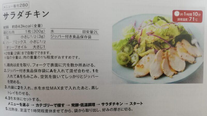 サラダチキン-min