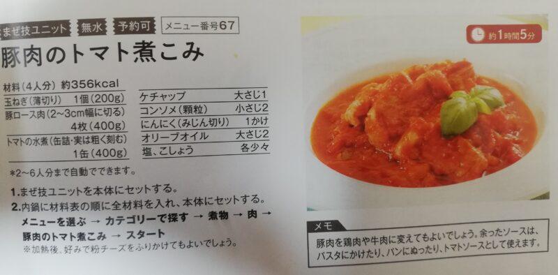 ホットクック豚肉のトマト煮込み-min