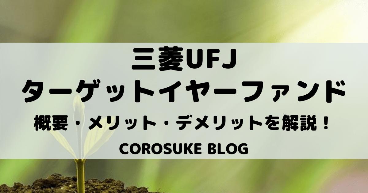 三菱UFJターゲットイヤーファンドのデメリット4選を優しく解説-min