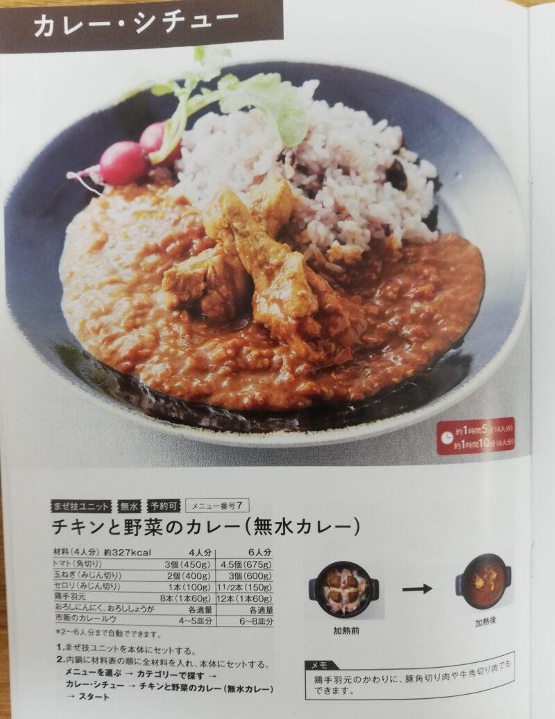 無水チキンカレー【ホットクック】-min