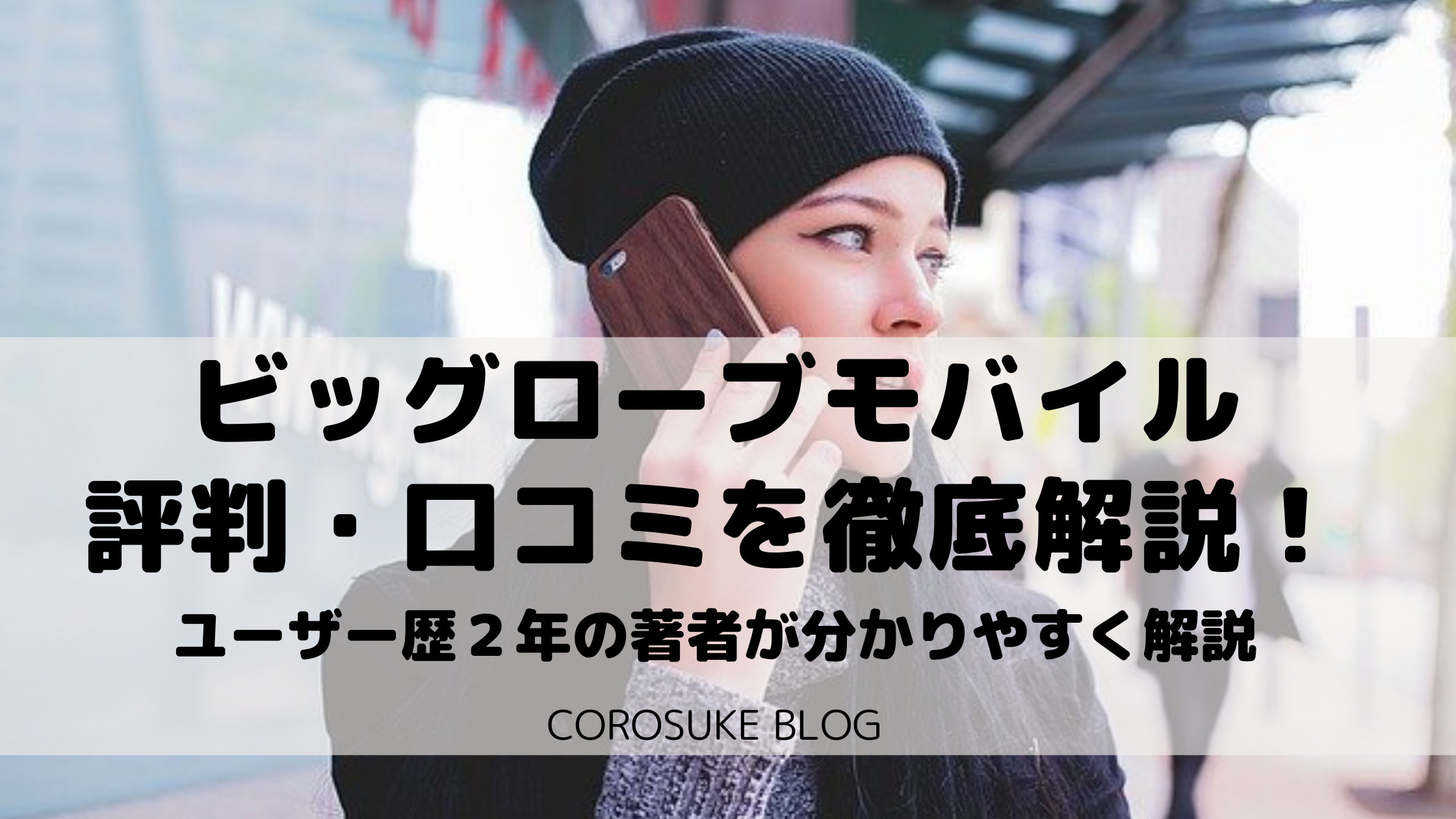 【ビッグローブモバイルの評判・口コミ】ユーザー歴2年の著者が解説