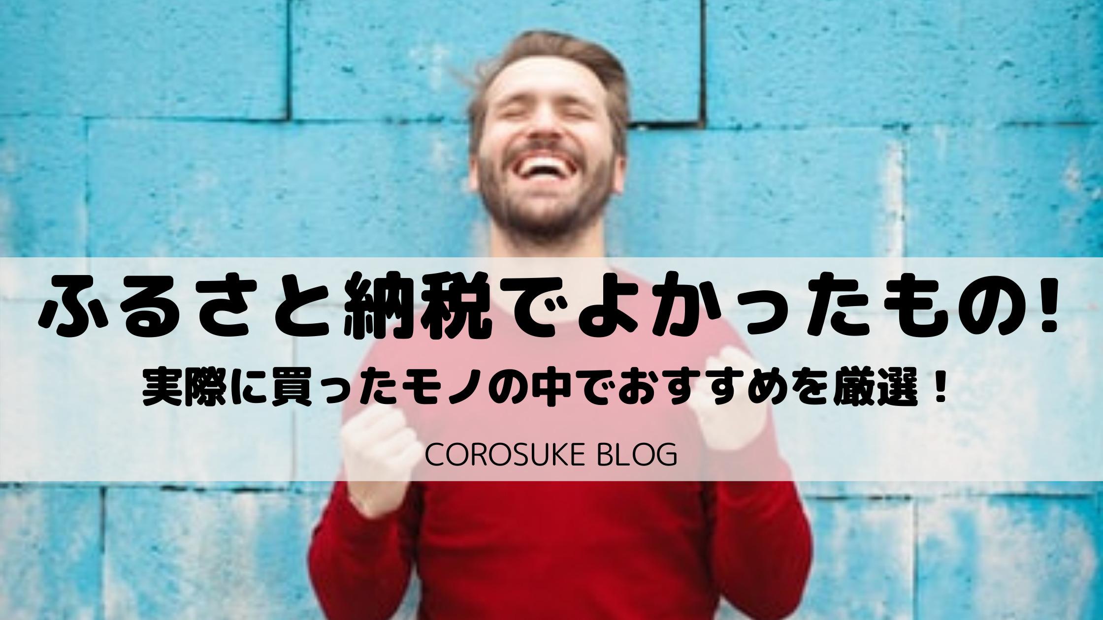 【ブログ】ふるさと納税でよかったもの|おすすめ10選!