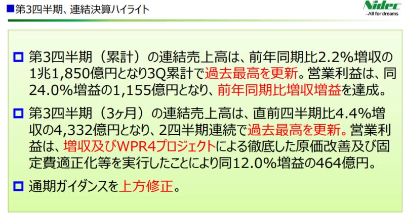 【出典】日本電産20年3Q決算説明資料