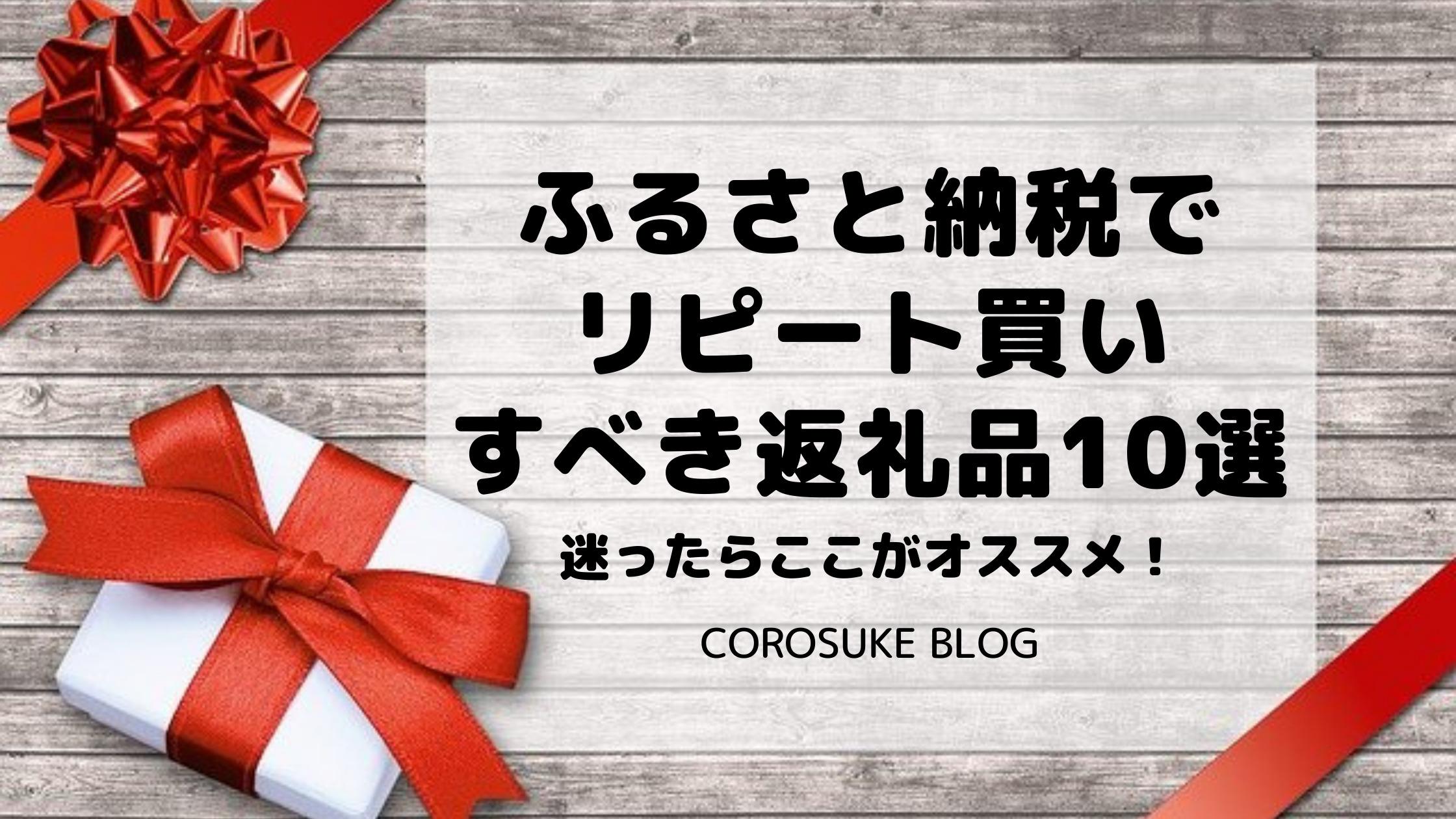 ふるさと納税でリピート買いすべき返礼品10選をブログで詳しく紹介