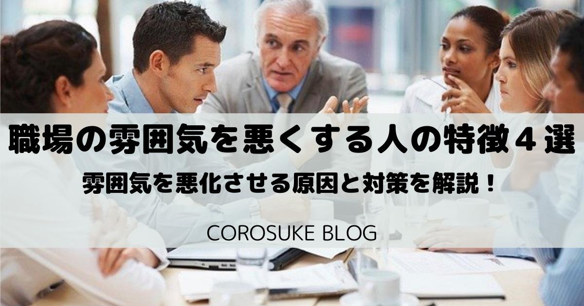 職場の雰囲気を悪くする人の特徴4選を解説!【原因を突き止めよう】