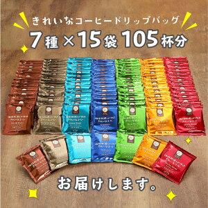 【出典】福岡県飯塚市コーヒードリップバッグ