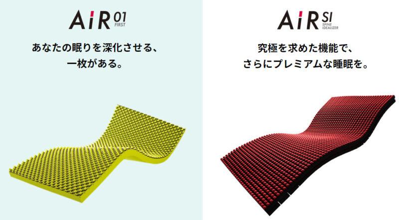 【出典】西川公式オンラインショップ_マットレスシリーズ(01とSI)の機能比較